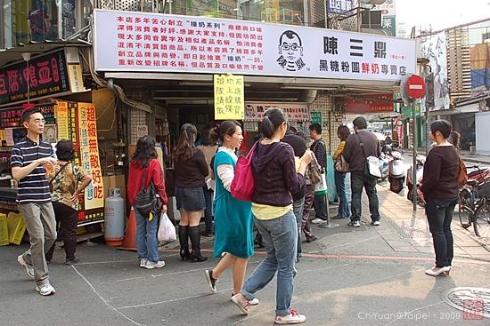 陳三鼎黑糖粉圓鮮奶專賣店02