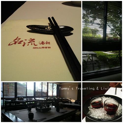 名流湯村懷石料理19