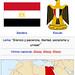 Egipto (PEPELOTAS