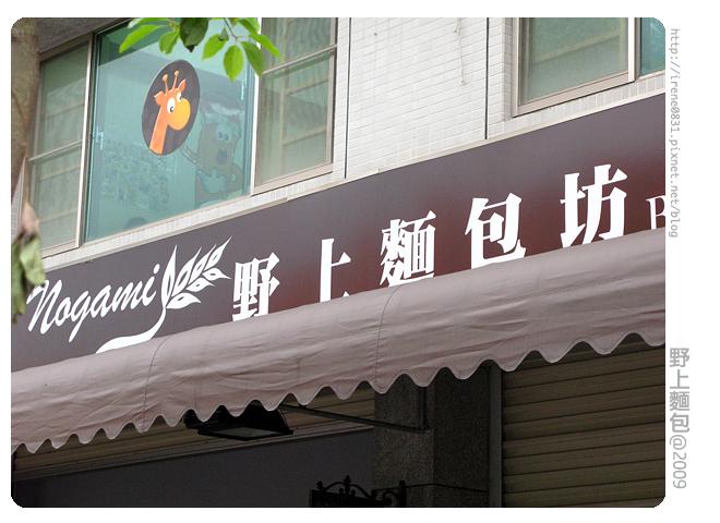 090413_00_野上麵包