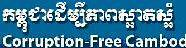 Curruption-Free Cambodia