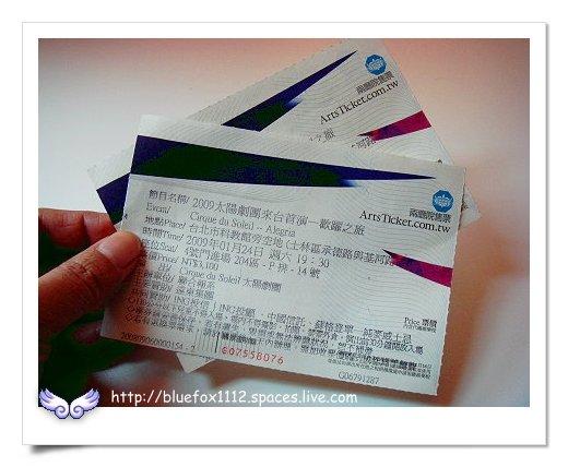 090124太陽劇團- 歡躍之旅04_門票