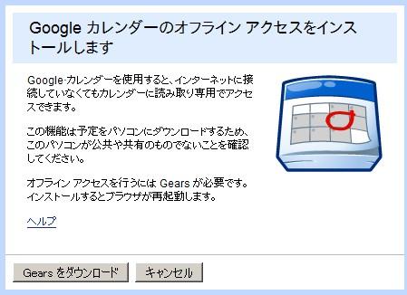Google Calendar offline access
