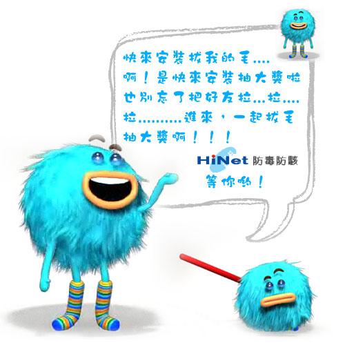 【HiNet防毒軟體】HiNet防毒防駭 幸運毛拔不完