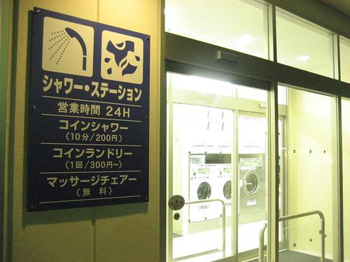 小谷SA シャワー ステーション 27