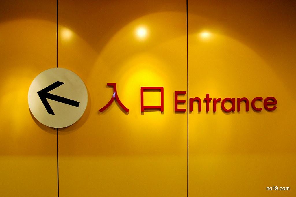 入口 Entrance - DSC_5501