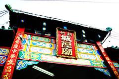 (eve6582) Tags: hsinchu skimboarding