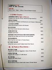 主婦之店菜單