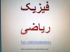 Image006 (Tarjomeh) Tags: tel jafar          ibt fard  ielts    ershadi        989360860041     httpwwwtarjomehzoomsharecom