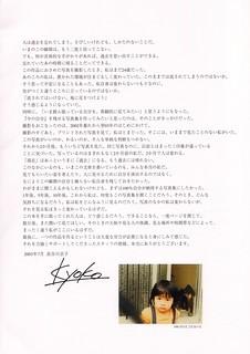 長谷川京子 画像49