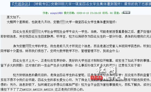 网上流传的帖子截图:安徽某大学一寝室四女生集体遭强奸