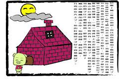 http://farm4.static.flickr.com/3383/5848578469_d785752559_m.jpg
