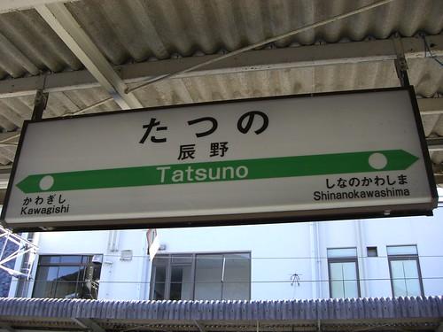 辰野駅/Tatsuno station
