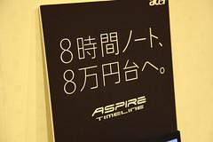 Acer Timeline
