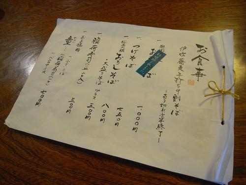 『流々亭』@舞鶴市-10