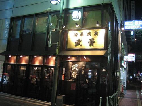 武骨拉麵店