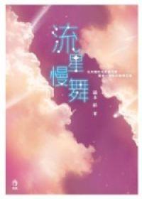 橋本紡 流星慢舞 by you.