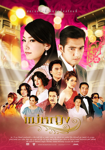 Mae Ying Poster (Family)