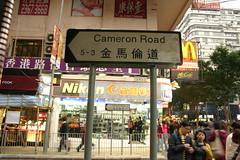 Cameron Road  (Joybot) Tags: china road street hk english sign canon shopping word hongkong eos rebel nikon asia 300d nathan character chinese pedestrian double cameron signage asie  dslr  digitalrebel kowloon  tst tsimshatsui  chine bilingual  multilingual