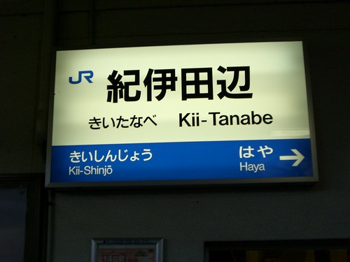 紀伊田辺駅/Kii-Tanabe station