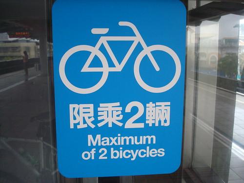 電梯最多一次兩台單車