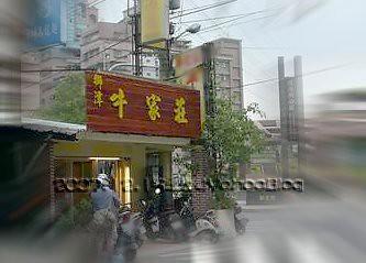 獅潭牛家莊 新莊捷運丹鳳站美食 新莊牛肉麵 後港新公園地下停車場周遭美食