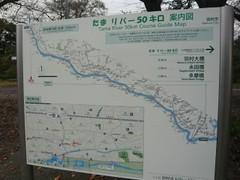 多摩川 at 羽村市03