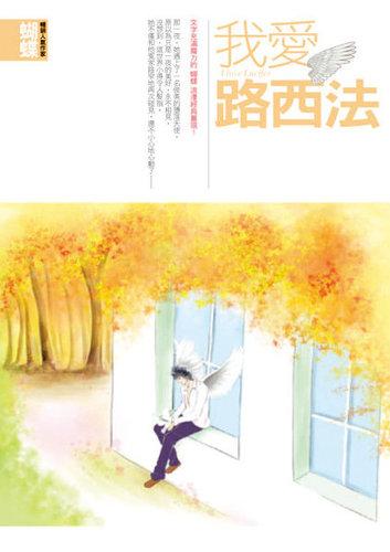 我愛路西法 蝴蝶 by you.