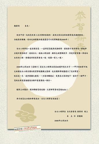 台大心理系60週年系慶賀卡_內頁