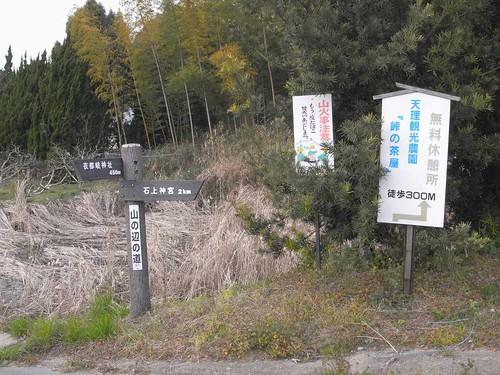 「山の辺の道」@天理-46