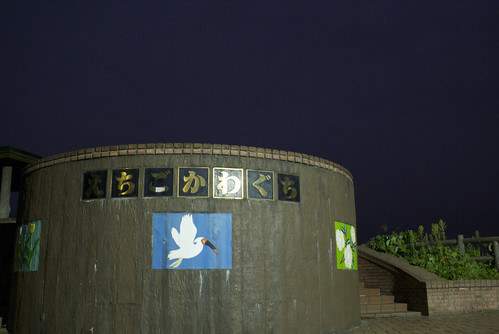 越後川口SA(上り)