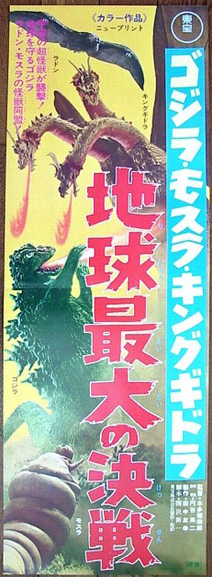 ghidrah_japinsert