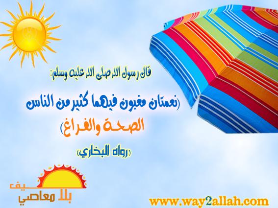 صيف بلا معاصى ( بطاقات ) 3628790210_6c32b63559_o