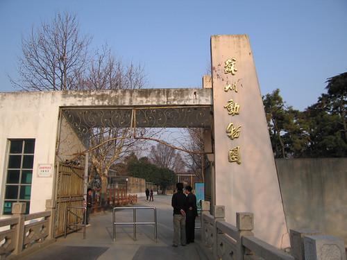 苏州动物园