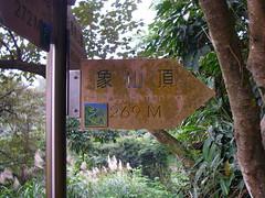 象山親山步道