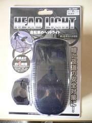 100円ショップ自転車ヘッドライト #1