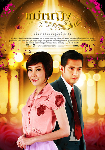 Mae Ying Poster (House)