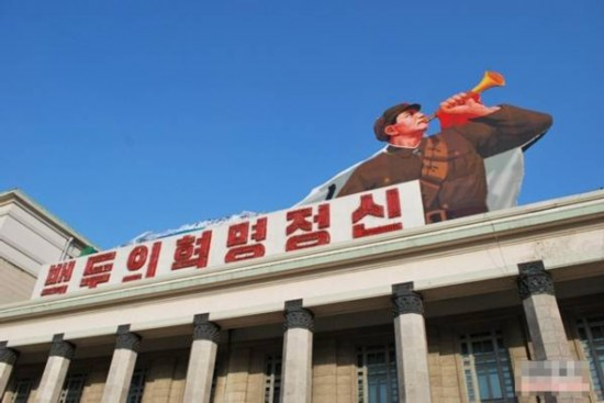 Baekdu revolutionary spirit (Kim Il Sung Square)
