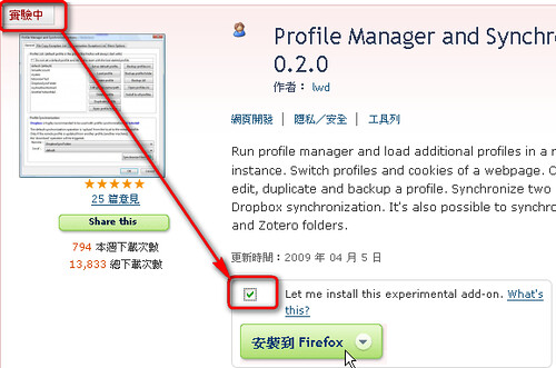 profilemanager-02