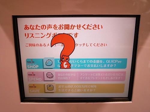 オピニオン・ポスト