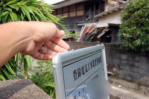 電気工事業者登録票