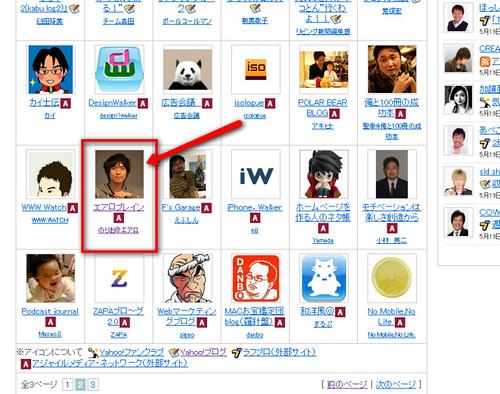 Yahooブログオススメユーザになったよ