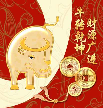 Happy Chinese New Year 2009 - Year of the Ox/Cow