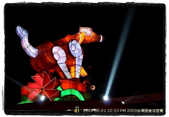 2009年台灣燈會在宜蘭 ---主燈&大型花燈 (4)