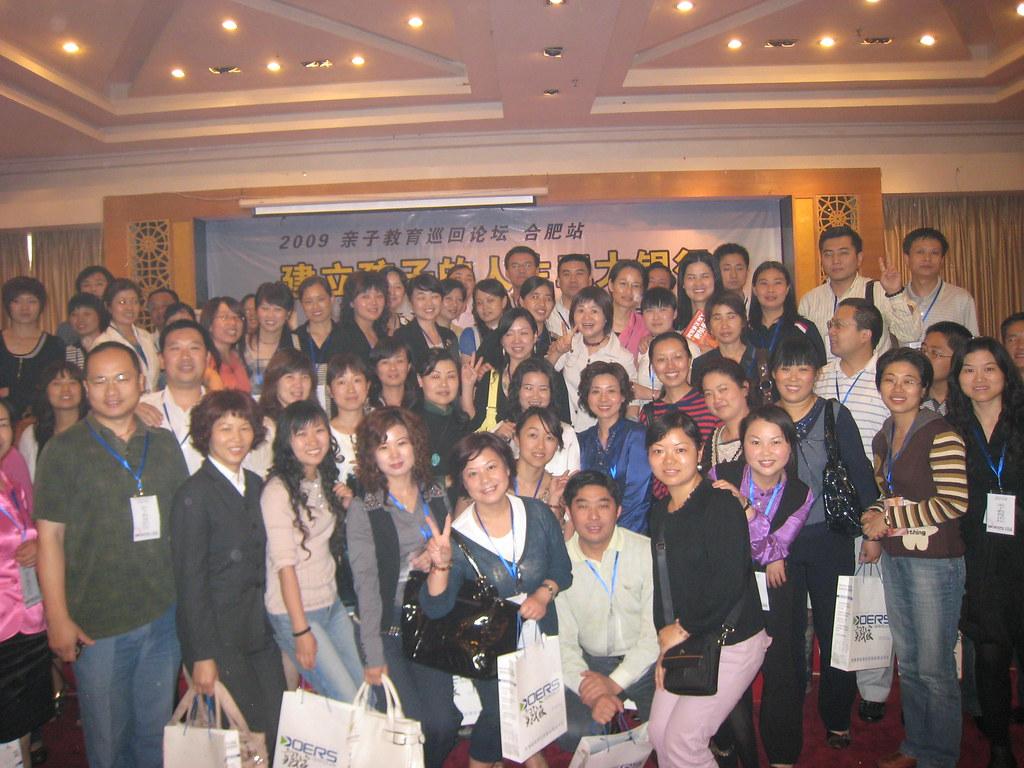 09年5月23日合肥親子教育巡迴論壇合影
