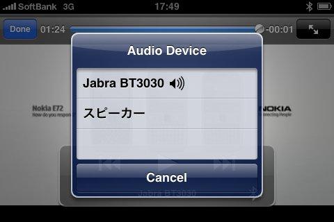 オーディオデバイスの選択