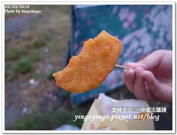 連鎖_一中豪大雞排R0012700