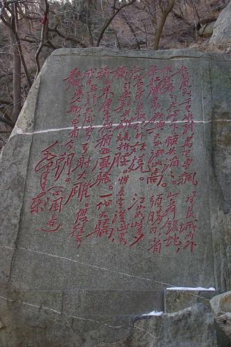taishan 泰山