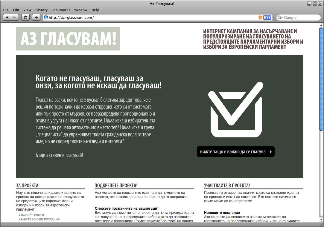 """Интернет инициатива за насърчаване гласуването на предстоящите парламентарни избори и избори за европейски парламент """"Аз Гласувам!"""""""