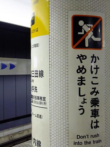 kasuga subway station 春日駅 07